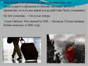 Past Simple употребляется для описания того, что происходило в прошлом (событ