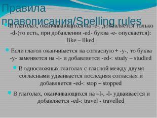 Правила правописания/Spelling rules В глаголах, оканчивающихся на -e-, добавл