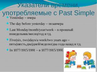 Указатели времени, употребляемые с Past Simple Yesterday – вчера The day befo