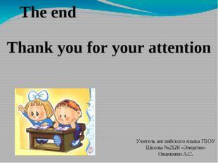 Учитель английского языка ГБОУ Школы №2128 «Энергия» Овакимян А.С. The end Th