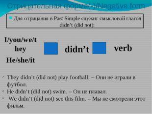Отрицательная форма(-)/Negative form Для отрицания в Past Simple служит смысл