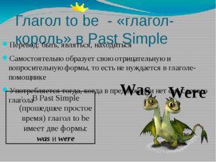 Глагол to be - «глагол-король» в Past Simple Перевод: быть, являться, находит