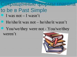 Сокращённые формы глагола to be в Past Simple I was not – I wasn't He/she/it
