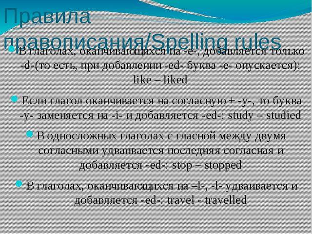 Правила правописания/Spelling rules В глаголах, оканчивающихся на -e-, добавл...