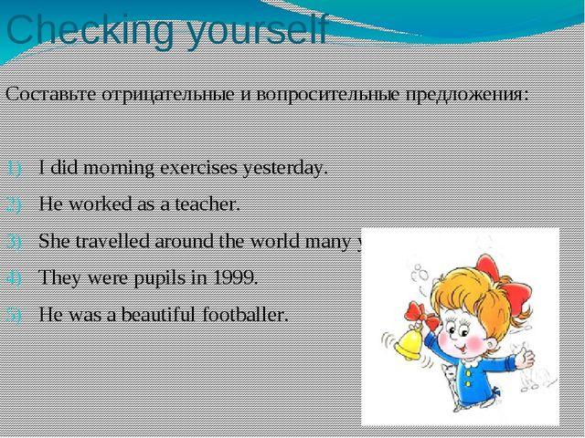 Составьте отрицательные и вопросительные предложения: I did morning exercises...