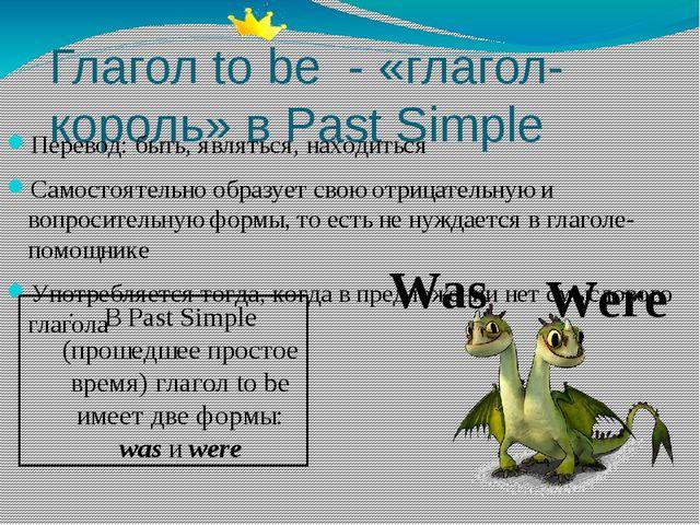 Глагол to be - «глагол-король» в Past Simple Перевод: быть, являться, находит...