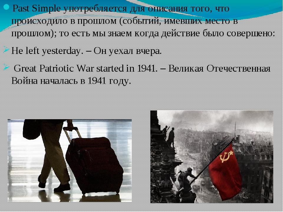 Past Simple употребляется для описания того, что происходило в прошлом (событ...