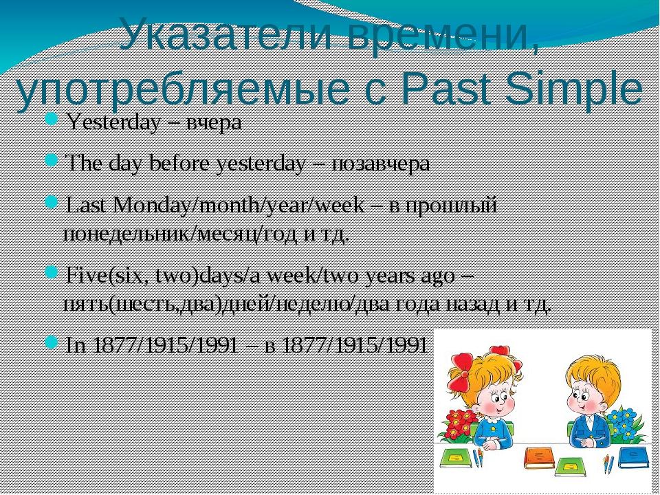 Указатели времени, употребляемые с Past Simple Yesterday – вчера The day befo...