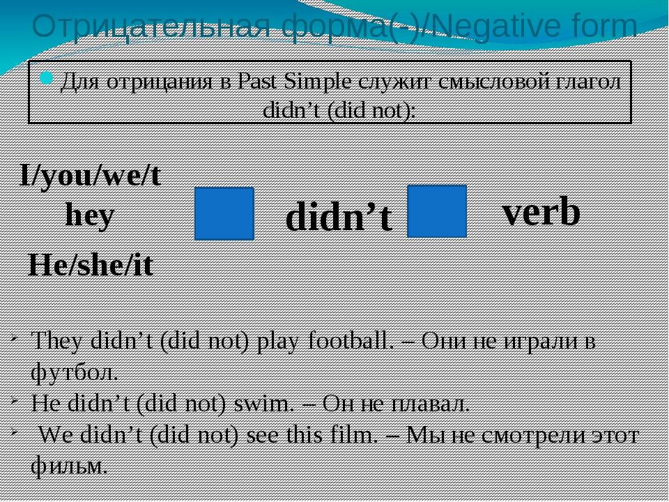 Отрицательная форма(-)/Negative form Для отрицания в Past Simple служит смысл...