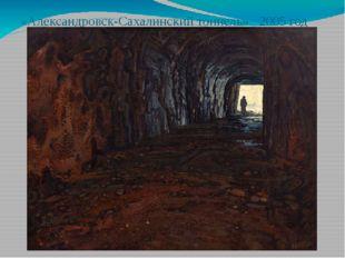 «Александровск-Сахалинский тоннель» 2005 год