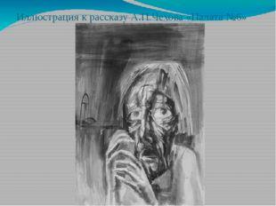 Иллюстрация к рассказу А.П.Чехова «Палата №6»