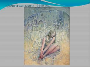 «Зимняя фантазия» 1999 год