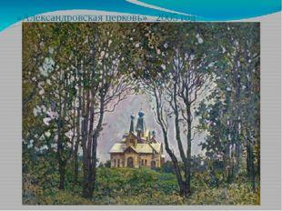 «Александровская церковь» 2005 год
