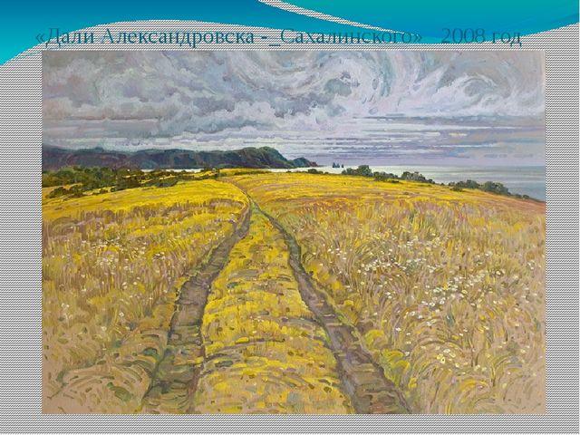 «Дали Александровска -_Сахалинского» 2008 год