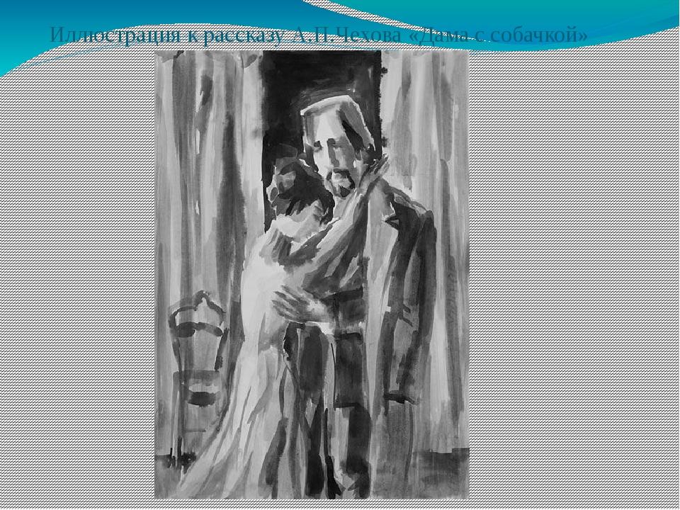 Иллюстрация к рассказу А.П.Чехова «Дама с собачкой»