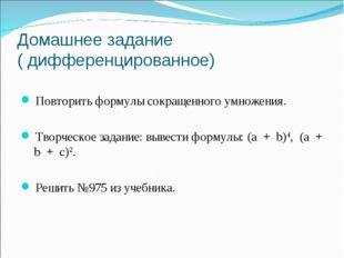 Домашнее задание ( дифференцированное) Повторить формулы сокращенного умножен