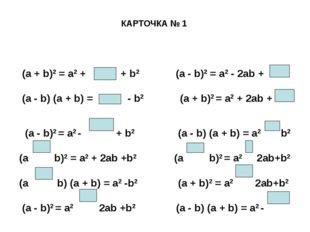 КАРТОЧКА № 1 (a + b)2 = a2 + + b2 (a - b)2 = a2 - 2ab + (a - b) (a + b) = - b