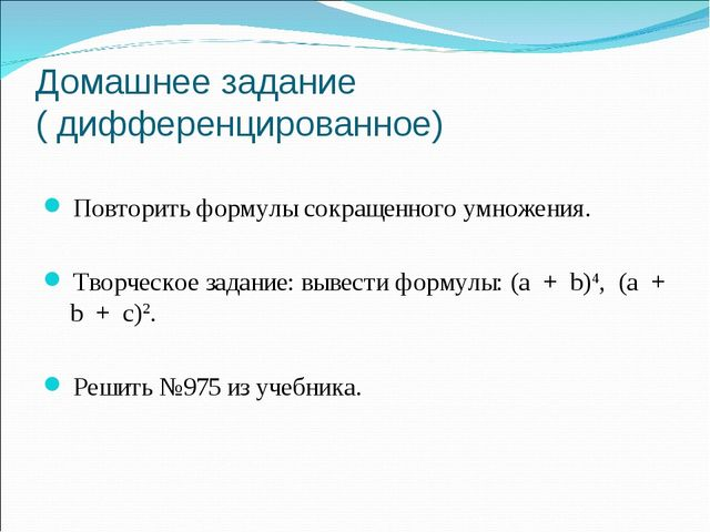 Домашнее задание ( дифференцированное) Повторить формулы сокращенного умножен...