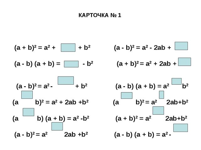 КАРТОЧКА № 1 (a + b)2 = a2 + + b2 (a - b)2 = a2 - 2ab + (a - b) (a + b) = - b...