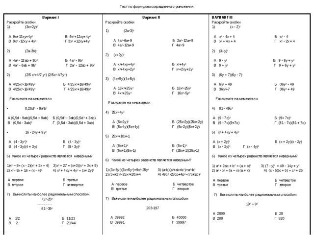 Тест по формулам сокращенного умножения. Вариант I Раскройте скобки (3х+2у)2...