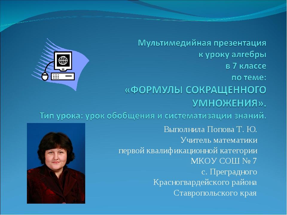 Выполнила Попова Т. Ю. Учитель математики первой квалификационной категории...