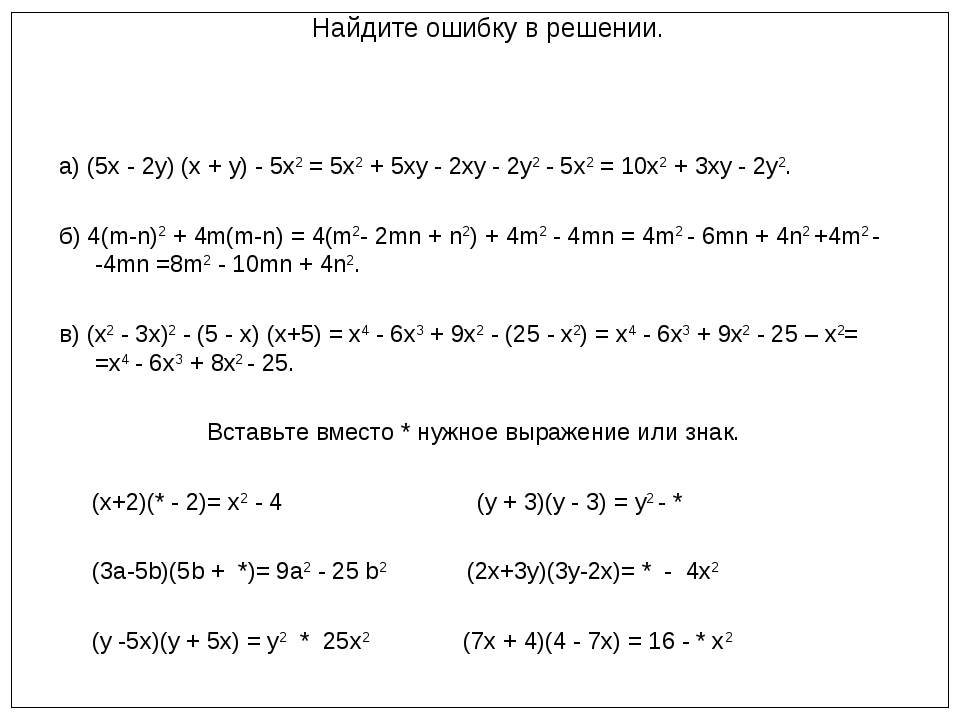 Найдите ошибку в решении. а) (5х - 2у) (х + у) - 5х2 = 5x2 + 5ху - 2ху - 2у2...