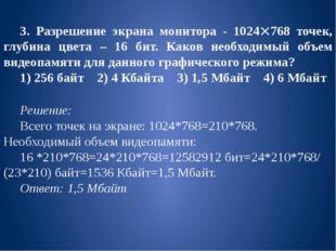 3. Разрешение экрана монитора - 1024768 точек, глубина цвета – 16 бит. Каков