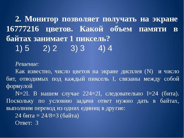 2. Монитор позволяет получать на экране 16777216 цветов. Какой объем памяти в...