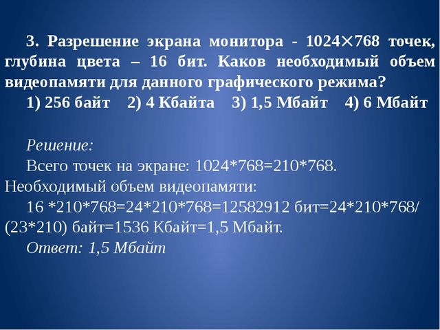 3. Разрешение экрана монитора - 1024768 точек, глубина цвета – 16 бит. Каков...