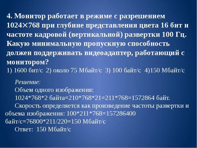 4. Монитор работает в режиме с разрешением 1024768 при глубине представления...