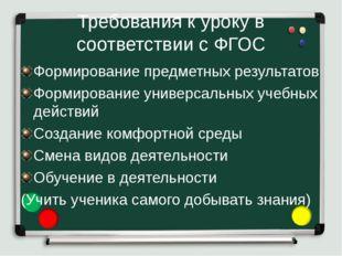 Требования к уроку в соответствии с ФГОС Формирование предметных результатов
