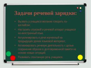 Задачи речевой зарядки: Вызвать у учащихся желание говорить по-английски; Нас