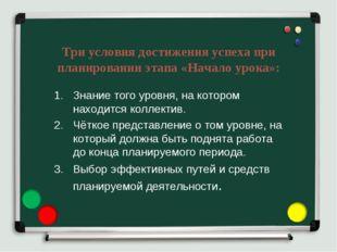 Три условия достижения успеха при планировании этапа «Начало урока»: Знание т