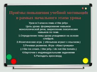 Приёмы повышения учебной мотивации в рамках начального этапа урока Урок в 3 к