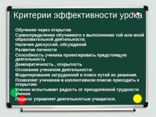 Критерии эффективности урока Обучение через открытие Самоопределение обучаемо