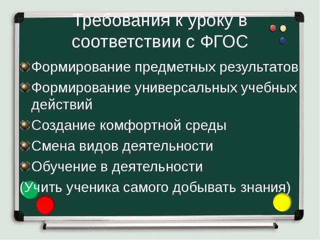 Требования к уроку в соответствии с ФГОС Формирование предметных результатов...