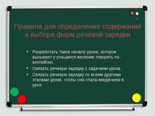 Правила для определения содержания и выбора форм речевой зарядки Разработать...