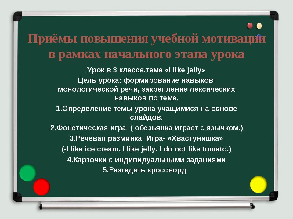 Приёмы повышения учебной мотивации в рамках начального этапа урока Урок в 3 к...