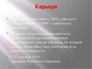 Карьера После окончания учёбы с1903г. работал в «Dresdner Bank» (c1908— з