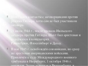 Шахт имел контакты сзаговорщиками против режима Гитлера, хотя сам не был уч