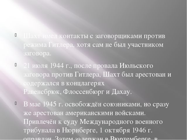 Шахт имел контакты сзаговорщиками против режима Гитлера, хотя сам не был уч...
