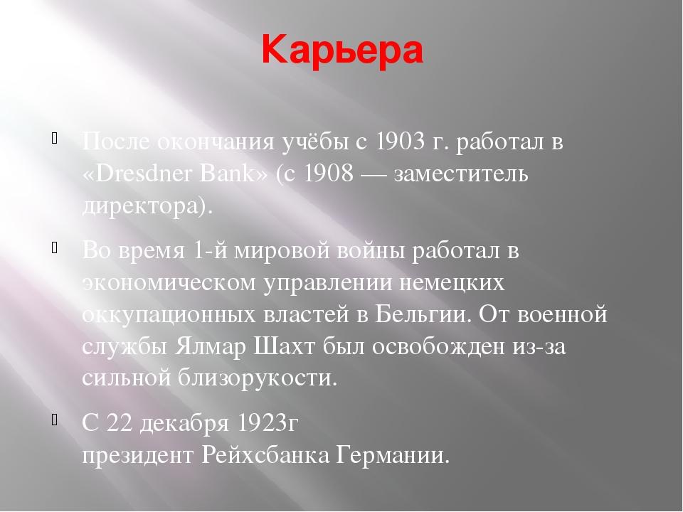 Карьера После окончания учёбы с1903г. работал в «Dresdner Bank» (c1908— з...