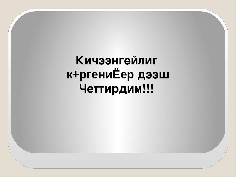 Кичээнгейлиг к+ргениЁер дээш Четтирдим!!!