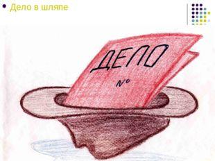 Дело в шляпе