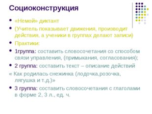 Социоконструкция «Немой» диктант (Учитель показывает движения, производит дей