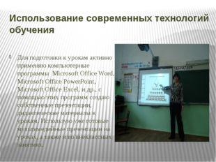 Использование современных технологий обучения Для подготовки к урокам активно