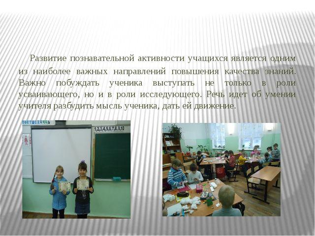 Развитие познавательной активности учащихся является одним из наиболее важны...