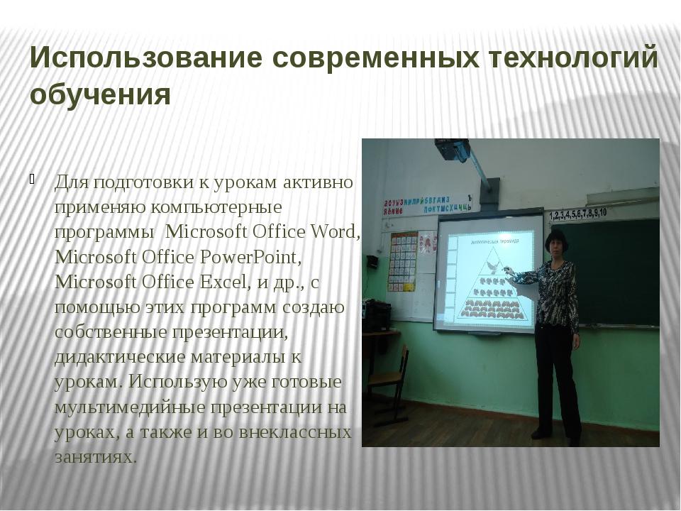 Использование современных технологий обучения Для подготовки к урокам активно...