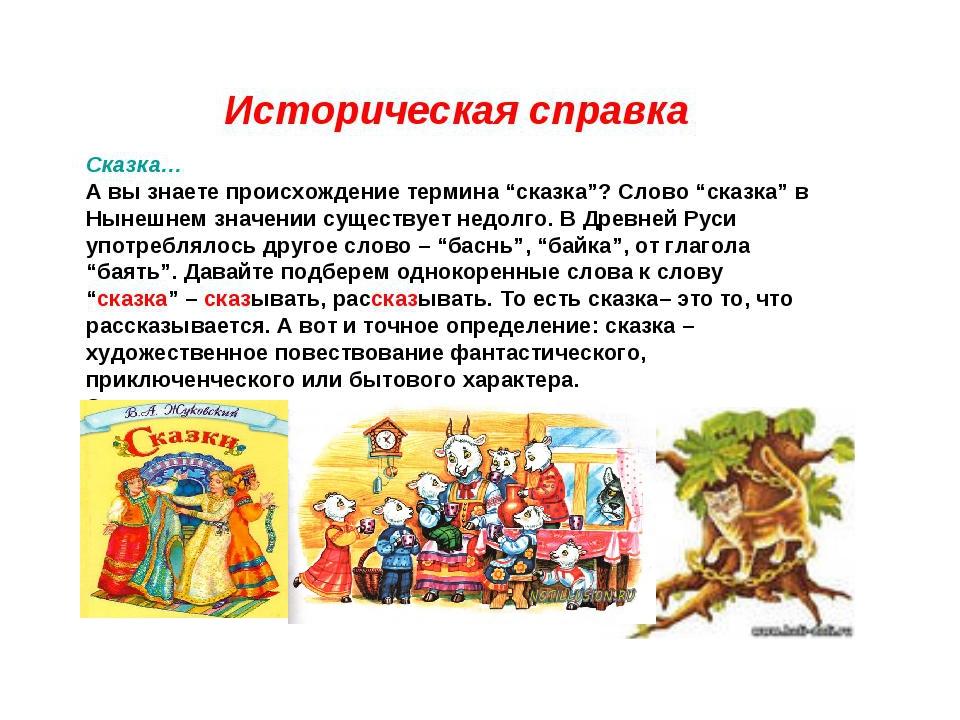 Сценарий мероприятия для начальных классов по сказкам