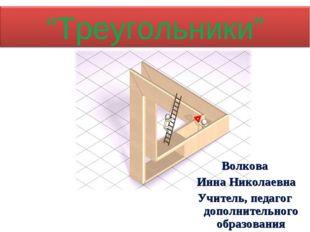 Волкова Инна Николаевна Учитель, педагог дополнительного образования